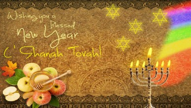 Contest for Rosh Hashanah ecards
